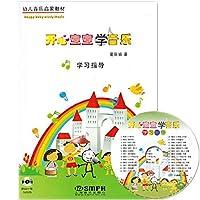 开心宝宝学音乐学习指导 附CD一张