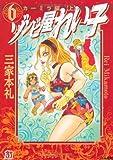 ゾンビ屋れい子 6 カーミラ 編 上 (ホラーMコミック文庫)