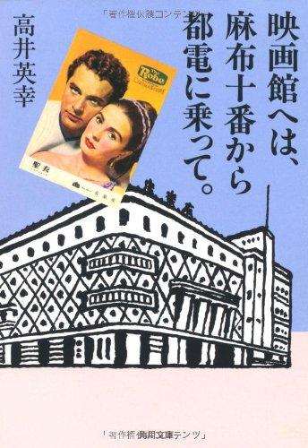 映画館へは、麻布十番から都電に乗って。 (角川文庫)
