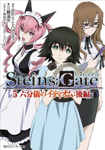 STEINS;GATE 5 六分儀のイディオム:後編 (角川スニーカー文庫)