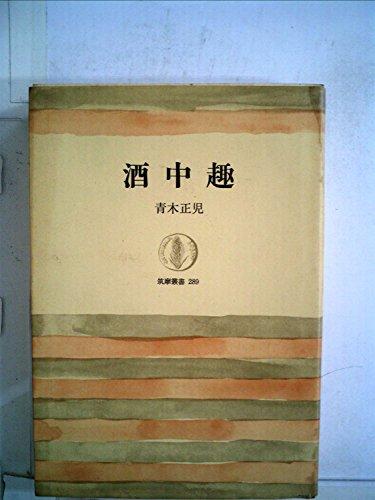 酒中趣 (筑摩叢書 289)