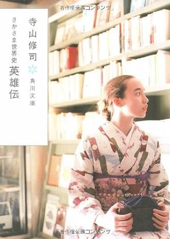 さかさま世界史 英雄伝 (角川文庫)
