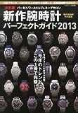 決定版バーゼルワールド&ジュネーブサロン新作腕時計パーフェクト ブック 2013年 07月号 [雑誌]