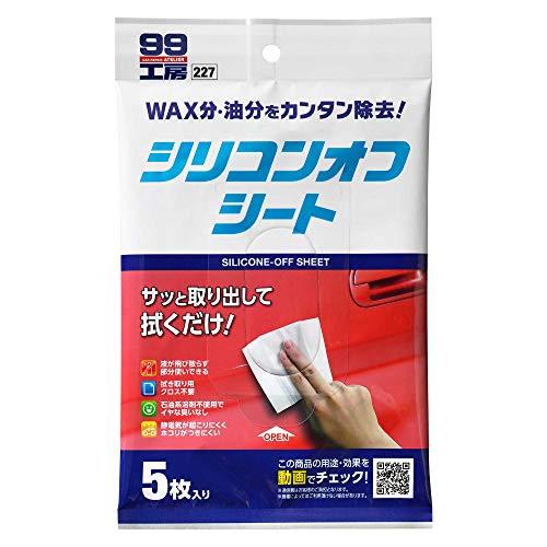 ソフト99 脱脂剤 99工房 シリコンオフシート 5枚入 09227