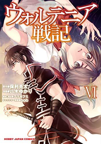 【電子版限定特典付き】ウォルテニア戦記6 (ホビージャパンコミックス)