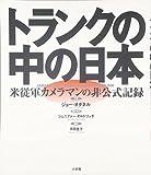 トランクの中の日本:米従軍カメラマンの非公式記録