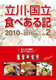 立川・国立食べある記Vol.2[食べある記シリーズ]
