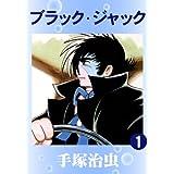ブラック・ジャック 1