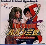 アニメカル ルパン三世 「愛 夢 ルパン」 ― オリジナル サウンドトラック