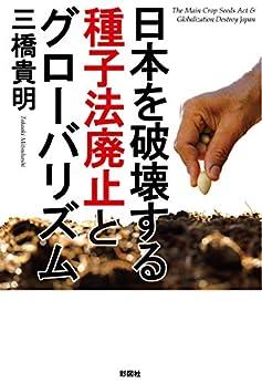 [三橋貴明]の日本を破壊する種子法廃止とグローバリズム