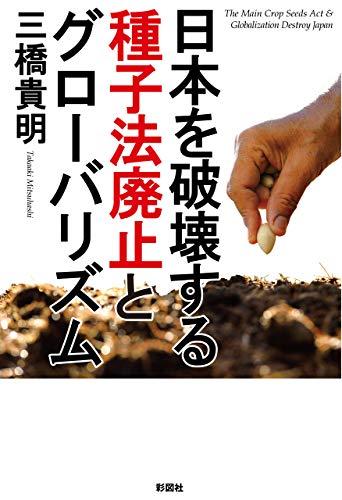 [画像:日本を破壊する種子法廃止とグローバリズム]