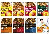 大塚食品 ボンカレー レトルトカレー 詰め合わせ 8種セット オリジナルティッシュ付き