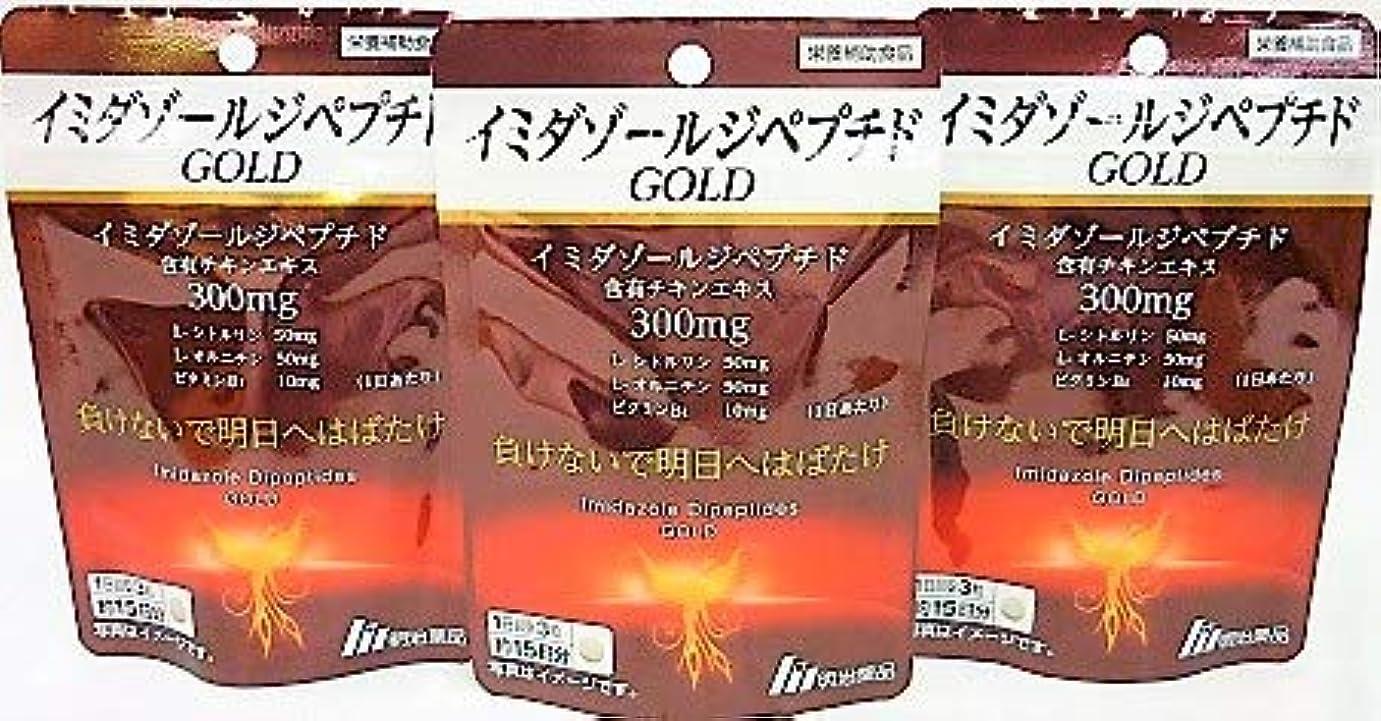 リングレットロデオマルコポーロ[3個セット]イミダゾールペプチドGOLD 45粒入り×3個