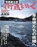 週刊 「 司馬遼太郎 街道をゆく 」 10号 4/3号 長州路 [雑誌] (朝日ビジュアルシリーズ)