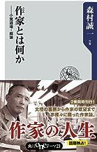 表紙: 作家とは何か ――小説道場・総論 (角川oneテーマ21) | 森村 誠一