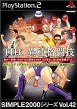 SIMPLE2000シリーズ Vol.42 THE 異種格闘技 ~ボクシングvsキックvs空手vsプロレスvs柔術vs...~