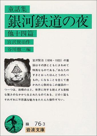 銀河鉄道の夜 他十四篇 (岩波文庫 緑76-3)