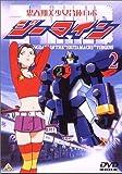 思春期美少女合体ロボ ジーマイン(2)[DVD]