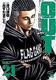 OUT 21 (ヤングチャンピオン・コミックス)