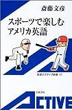 スポーツで楽しむアメリカ英語 (岩波アクティブ新書)