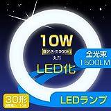 Tengyuan LED蛍光灯 丸型 30形 昼光色 10W 高輝度 1500ルーメン LEDランプ 丸形 照明器具 グロー式工事不要 丸形蛍光灯 6~8畳 天井照明 ペンダントライト