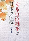 女系皇位継承は日本の伝統