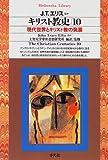 キリスト教史10 (平凡社ライブラリー)
