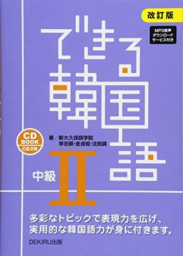 新大久保語学院『CD2枚付 改訂版 できる韓国語 中級II』