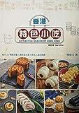 Distinctive Snacks of Hong Kong (English and Chinese Edition)