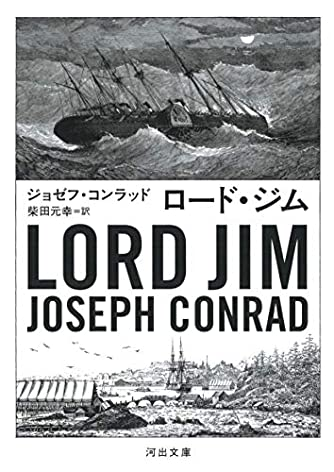 ロード・ジム (河出文庫 コ 9-1)