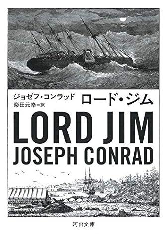 ロード・ジム (河出文庫)