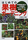 はじめての果樹ガーデニング―果樹庭園の設計と人気果樹のやさしい育て方・栽培法71種