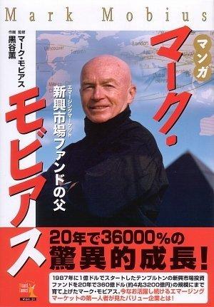 マンガ マーク・モビアス (ウィザードコミックス)