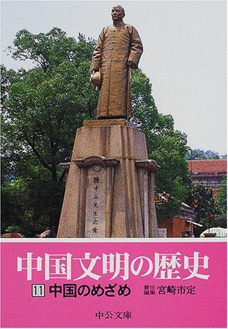中国文明の歴史〈11〉中国のめざめ (中公文庫)の詳細を見る