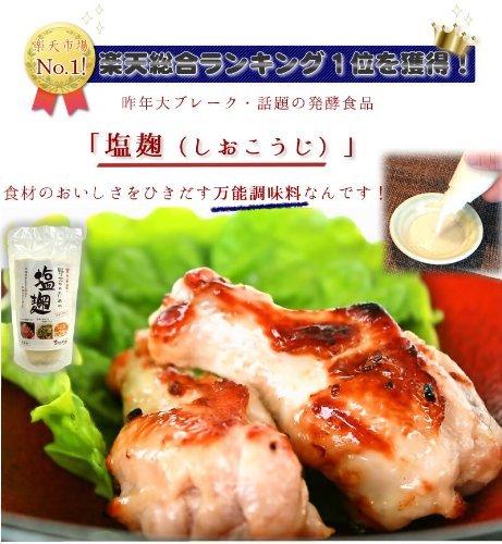 サラダコスモちこり村『蔵元手作り野菜のための塩麹』