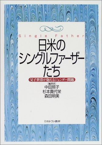 日米のシングルファーザーたち―父子世帯が抱えるジェンダー問題の詳細を見る