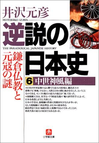 逆説の日本史6 中世神風編(小学館文庫): 鎌倉仏教と元寇の謎