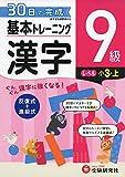 小学 基本トレーニング漢字9級:30日で完成  反復式+進級式