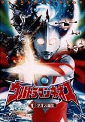 ウルトラマンネオス(1) ネオス誕生 [DVD]