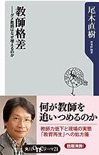 表紙: 教師格差 ――ダメ教師はなぜ増えるのか (角川oneテーマ21) | 尾木 直樹