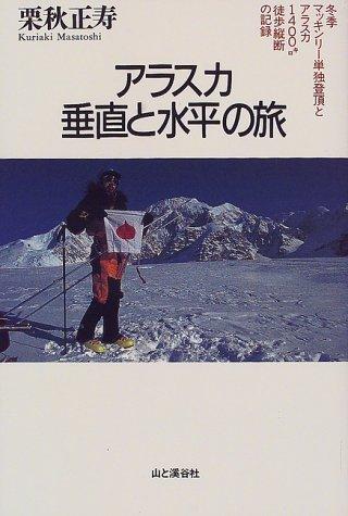 アラスカ垂直と水平の旅―冬季マッキンリー単独登頂とアラスカ1400キロ徒歩縦断の記録