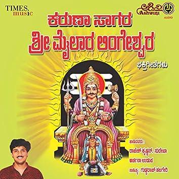 Karuna Sagara Sri Mylara Lingeshwara