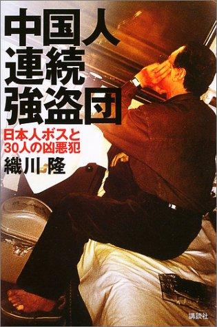 中国人連続強盗団―日本人ボスと30人の凶悪犯