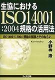 生協におけるISO14001:2004規格の活用法―ISO14001:2004規格の解説とそのねらい