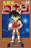 名探偵コナン (44) (少年サンデーコミックス)