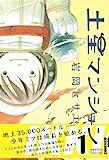 土星マンション / 岩岡 ヒサエ のシリーズ情報を見る