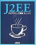 J2EEプログラミング講座(るいも, 宇野)