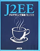 J2EEプログラミング講座