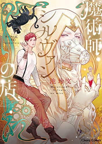 魔術師シルヴァンの店 (CHARA コミックス)