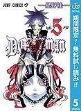 D.Gray-man【期間限定無料】 5 (ジャンプコミックスDIGITAL)
